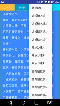 古文選讀--臺灣篇AnthologyOldTaiwan screenshot 5
