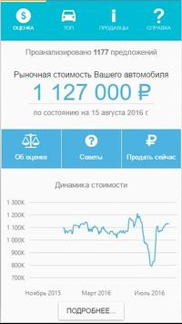 АвтоЭксперт - проверка авто poster