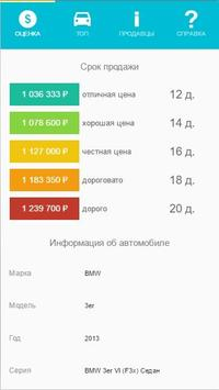 АвтоЭксперт - проверка авто screenshot 2