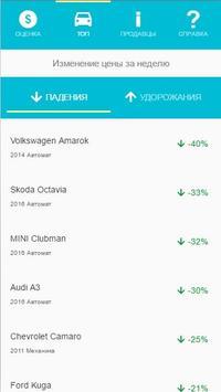 АвтоЭксперт - проверка авто screenshot 3