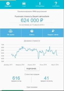 АвтоЭксперт - проверка авто screenshot 4
