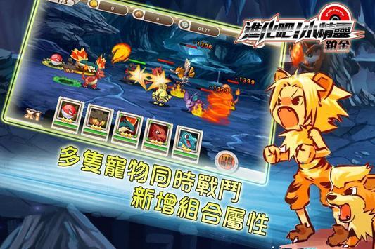 魔力聯萌 apk screenshot