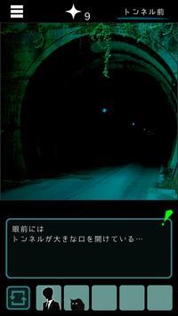 烏菜木市奇譚(うなぎしきたん) 『サイン』 apk screenshot