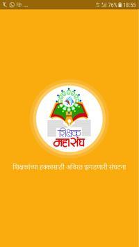 Shikshak Mahasangh poster
