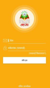Shikshak Mahasangh screenshot 1