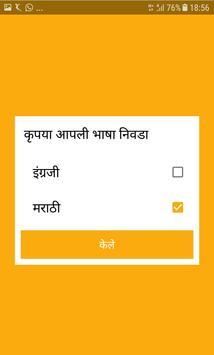 Shikshak Mahasangh screenshot 2