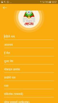 Shikshak Mahasangh screenshot 3