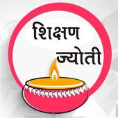 Shikshan Jyoti App icon
