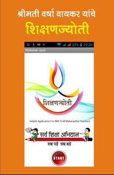 Shikshan Jyoti App screenshot 1