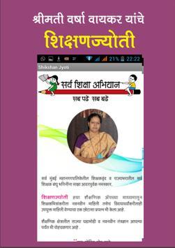 Shikshan Jyoti App screenshot 2