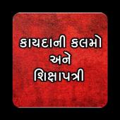 Shikshapatri & Law icon