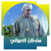 top 10 - أغاني سلطان عماني 2018 icon