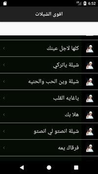 شيلات اماراتية متجددة screenshot 4