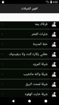 شيلات اماراتية متجددة screenshot 5