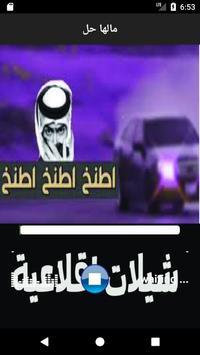شيلات اماراتية متجددة screenshot 10