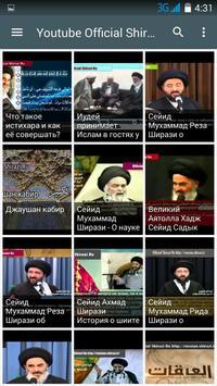 Сейид Садык Ширази apk screenshot