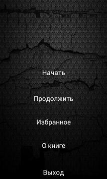 Таинственные места apk screenshot