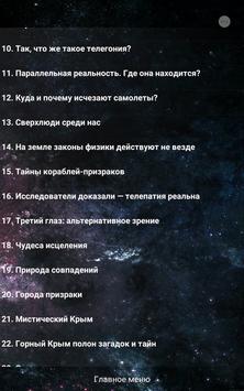Аномалии screenshot 10