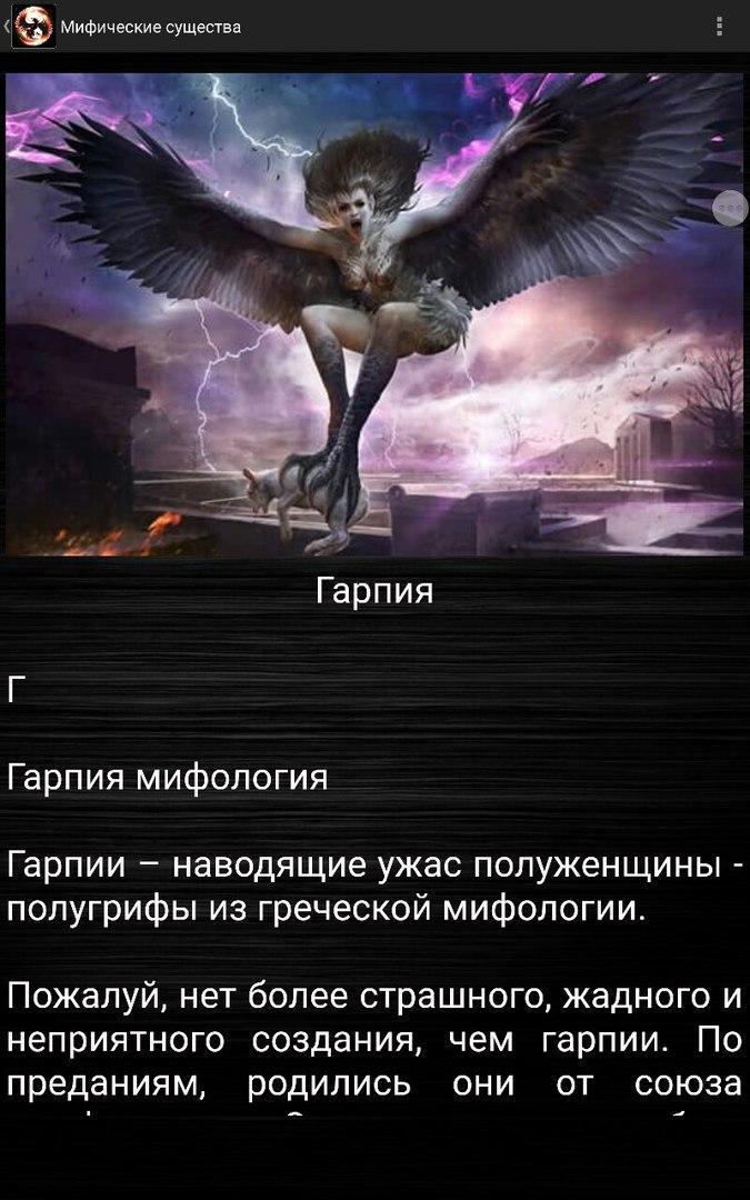 Названия мифических существ с картинками
