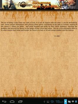 The art of worldly wisdom apk screenshot
