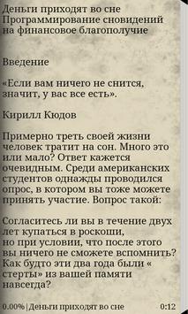 Деньги приходят во сне screenshot 1