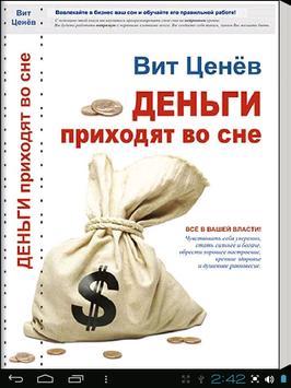 Деньги приходят во сне apk screenshot