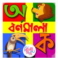 Bornomala - Bangla Alphabet
