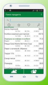 Счетчик калорий apk screenshot