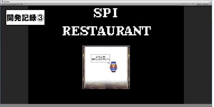 SPI Restaurant screenshot 2