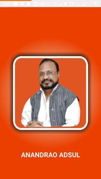 Anandrao Adsul - आनंदराव अडसूळ poster