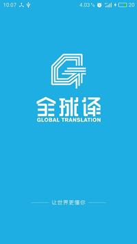 全球译(Global) poster