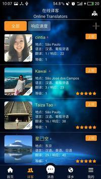 全球译(Global) apk screenshot