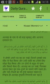 Daily Quranic Verses 海報