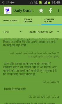 Daily Quranic Verses screenshot 6