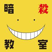 しゃべるコミックスアプリ「殺せんせーの抜き打ちテスト」 icon