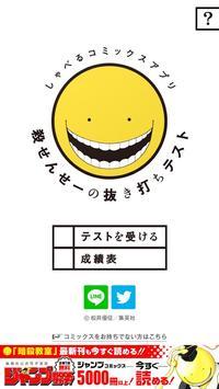 しゃべるコミックスアプリ「殺せんせーの抜き打ちテスト」 poster