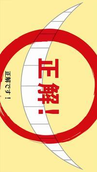 しゃべるコミックスアプリ「殺せんせーの抜き打ちテスト」 screenshot 3