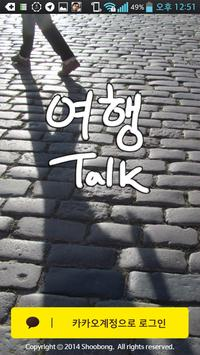 여행톡 - TTalk poster