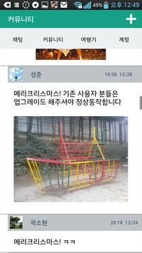 여행톡 - TTalk apk screenshot