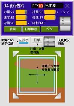 全民打棒球搜尋器 apk screenshot