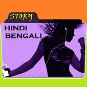 Audio Story Hindi and Bengali icon