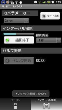 pentax ir remote apk screenshot