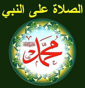 Sholawat Nabi Campursari Mp3 apk screenshot
