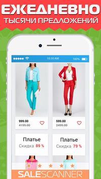 Скидки и акции в магазинах – SaleScanner apk screenshot