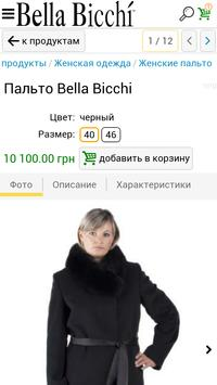 Интернет-магазин Bella Bicchi screenshot 1
