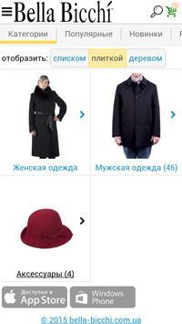 Интернет-магазин Bella Bicchi screenshot 2