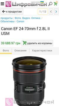 Интернет магазин Цифровичок apk screenshot