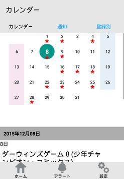 ベルアラート -コミックの新刊発売日を通知- apk screenshot