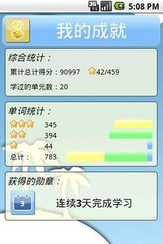 地铁背单词六级版 screenshot 4