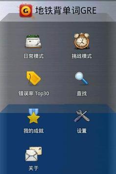 地铁背单词六级版 screenshot 6
